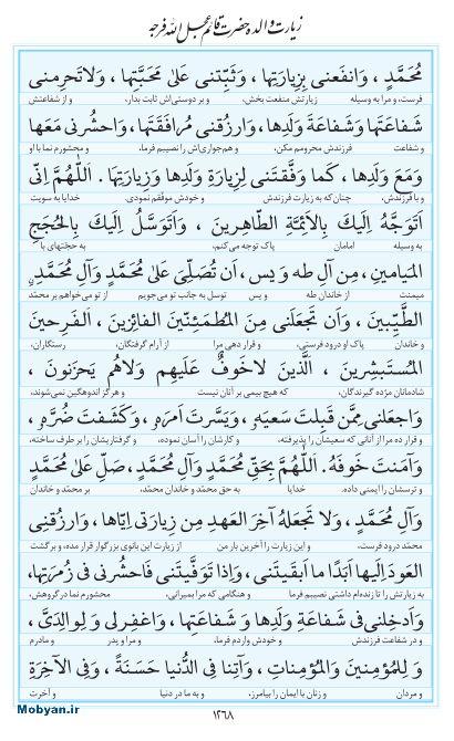 مفاتیح مرکز طبع و نشر قرآن کریم صفحه 1268