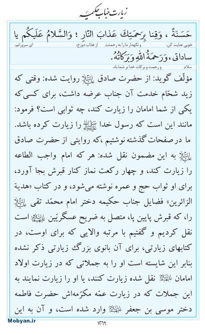 مفاتیح مرکز طبع و نشر قرآن کریم صفحه 1269