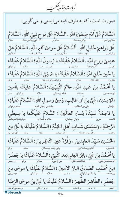 مفاتیح مرکز طبع و نشر قرآن کریم صفحه 1270
