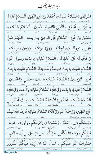 مفاتیح مرکز طبع و نشر قرآن کریم صفحه 1271