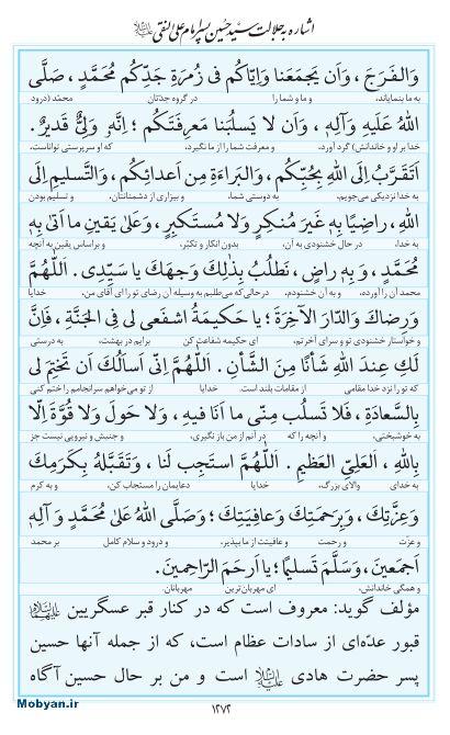 مفاتیح مرکز طبع و نشر قرآن کریم صفحه 1272