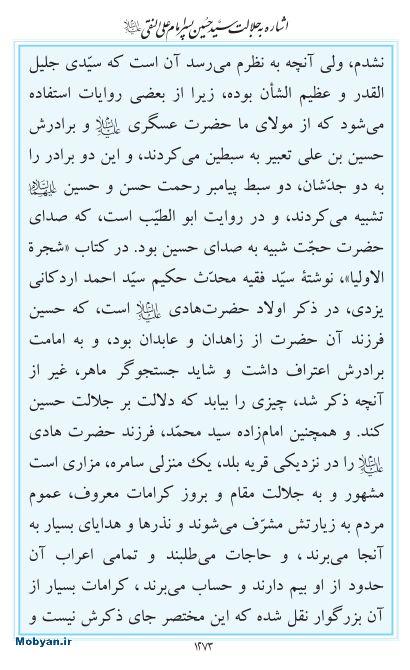 مفاتیح مرکز طبع و نشر قرآن کریم صفحه 1273