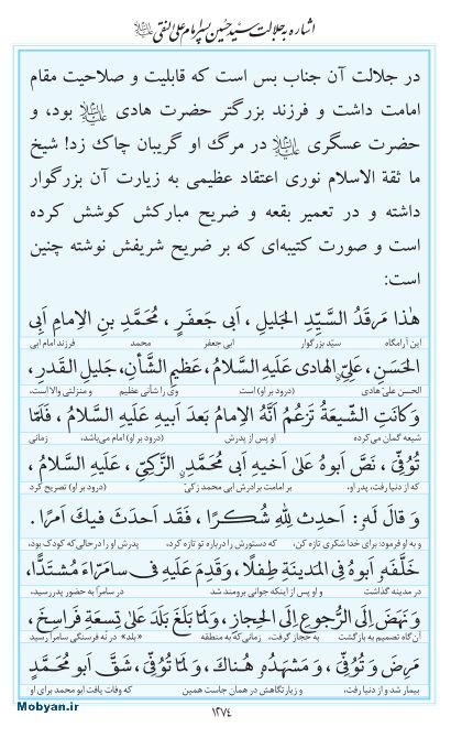 مفاتیح مرکز طبع و نشر قرآن کریم صفحه 1274