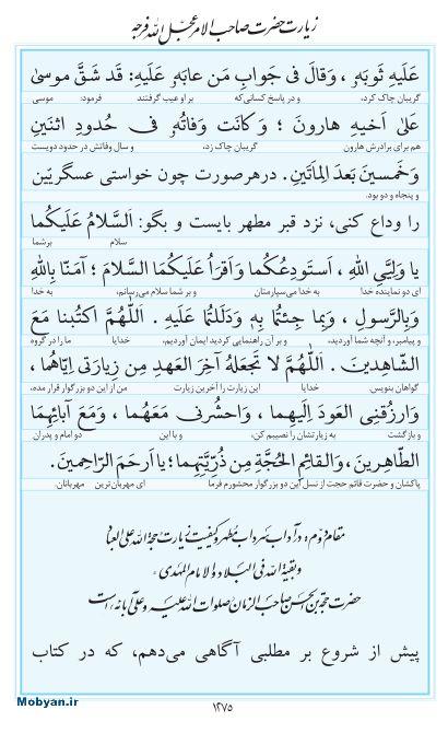 مفاتیح مرکز طبع و نشر قرآن کریم صفحه 1275