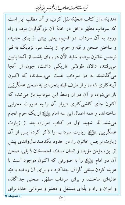 مفاتیح مرکز طبع و نشر قرآن کریم صفحه 1276
