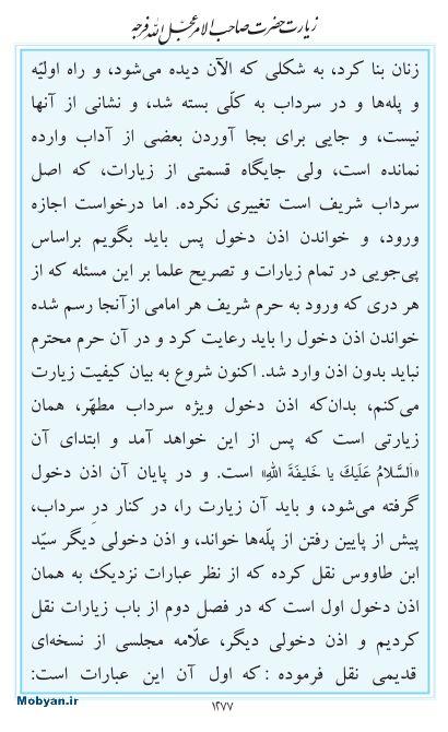 مفاتیح مرکز طبع و نشر قرآن کریم صفحه 1277