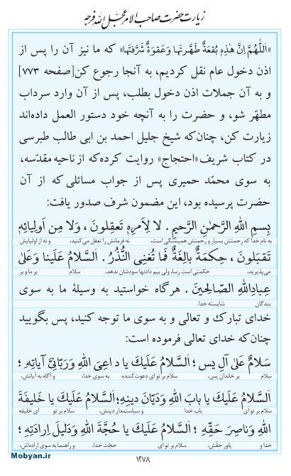 مفاتیح مرکز طبع و نشر قرآن کریم صفحه 1278