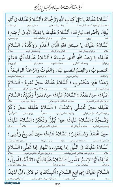 مفاتیح مرکز طبع و نشر قرآن کریم صفحه 1279
