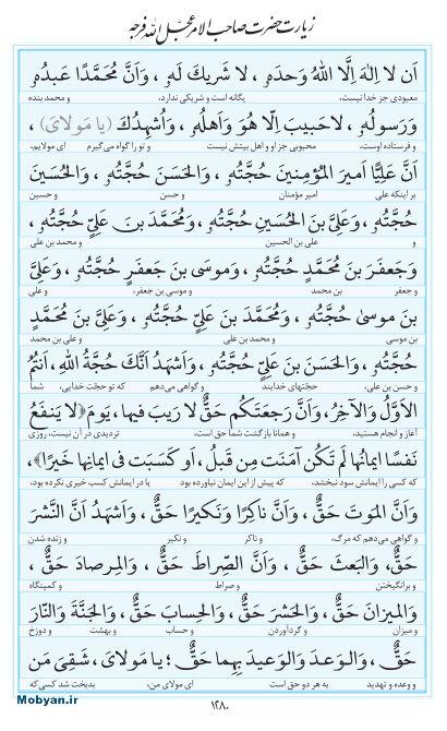 مفاتیح مرکز طبع و نشر قرآن کریم صفحه 1280