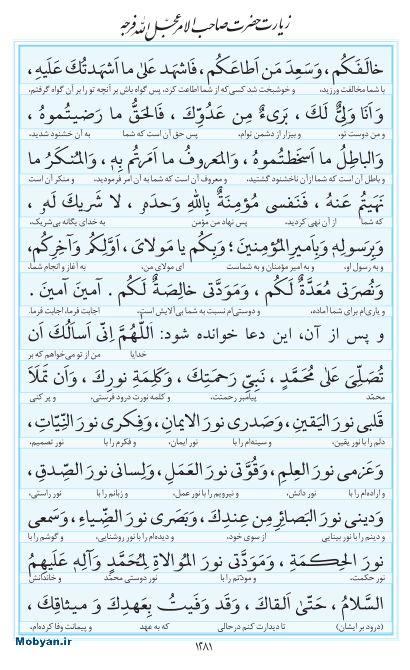 مفاتیح مرکز طبع و نشر قرآن کریم صفحه 1281