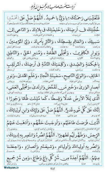 مفاتیح مرکز طبع و نشر قرآن کریم صفحه 1282