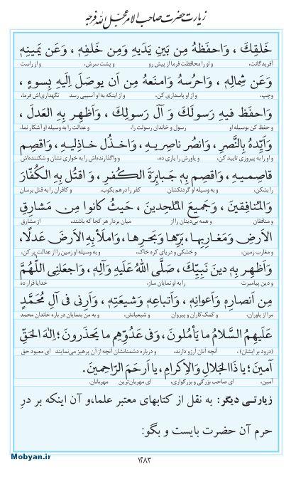 مفاتیح مرکز طبع و نشر قرآن کریم صفحه 1283