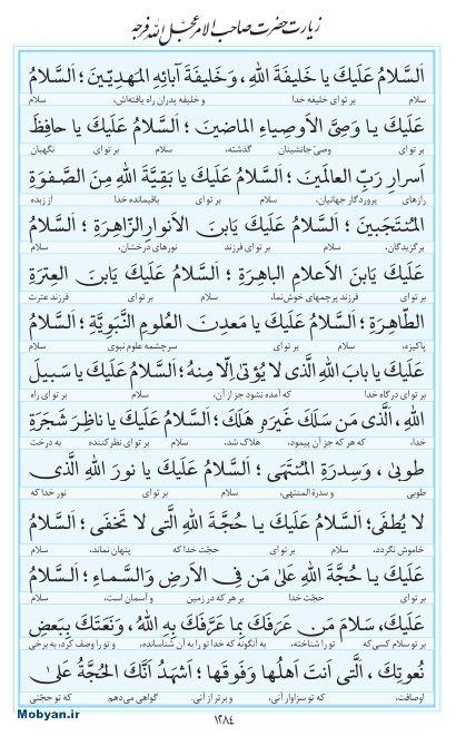 مفاتیح مرکز طبع و نشر قرآن کریم صفحه 1284