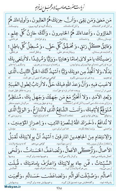 مفاتیح مرکز طبع و نشر قرآن کریم صفحه 1285