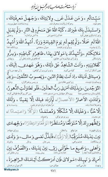 مفاتیح مرکز طبع و نشر قرآن کریم صفحه 1286