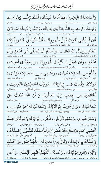 مفاتیح مرکز طبع و نشر قرآن کریم صفحه 1287