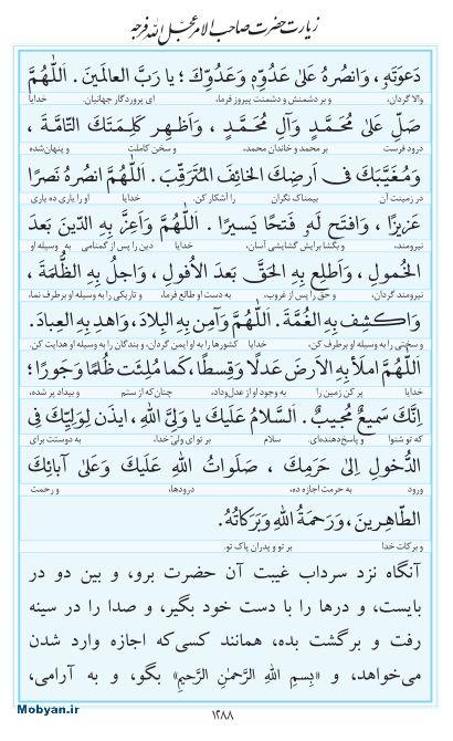 مفاتیح مرکز طبع و نشر قرآن کریم صفحه 1288
