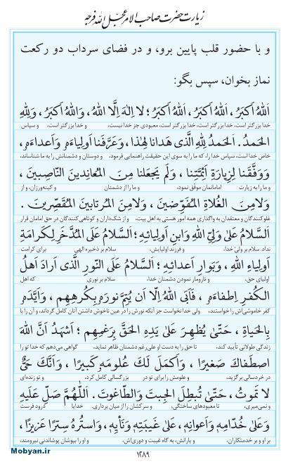 مفاتیح مرکز طبع و نشر قرآن کریم صفحه 1289