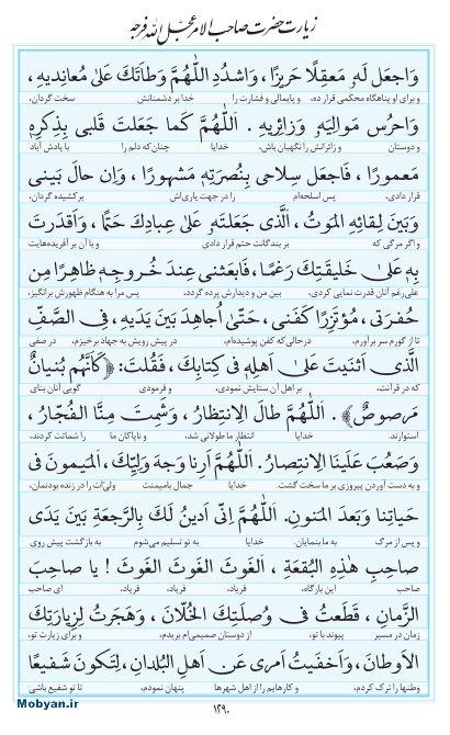 مفاتیح مرکز طبع و نشر قرآن کریم صفحه 1290