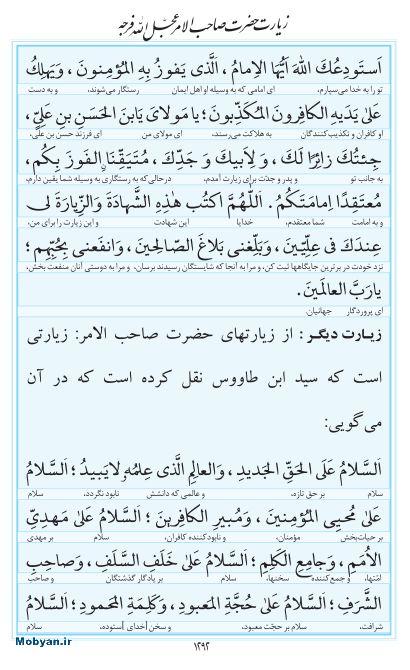 مفاتیح مرکز طبع و نشر قرآن کریم صفحه 1292