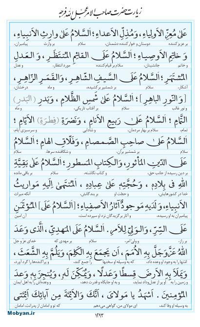 مفاتیح مرکز طبع و نشر قرآن کریم صفحه 1293
