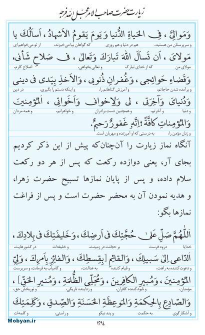 مفاتیح مرکز طبع و نشر قرآن کریم صفحه 1294