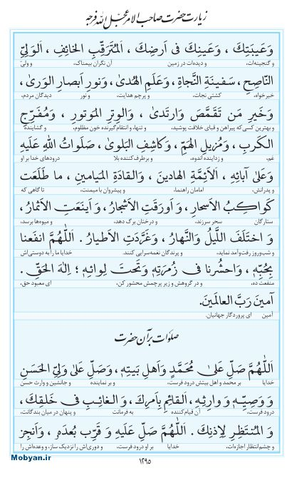 مفاتیح مرکز طبع و نشر قرآن کریم صفحه 1295