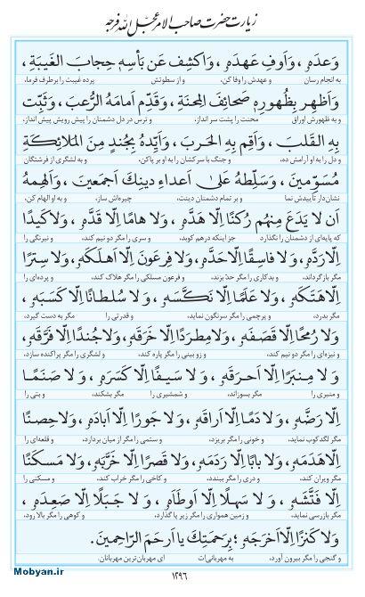 مفاتیح مرکز طبع و نشر قرآن کریم صفحه 1296