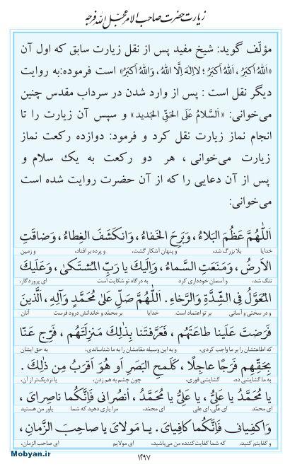 مفاتیح مرکز طبع و نشر قرآن کریم صفحه 1297
