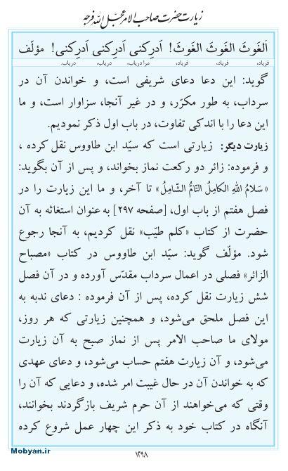 مفاتیح مرکز طبع و نشر قرآن کریم صفحه 1298