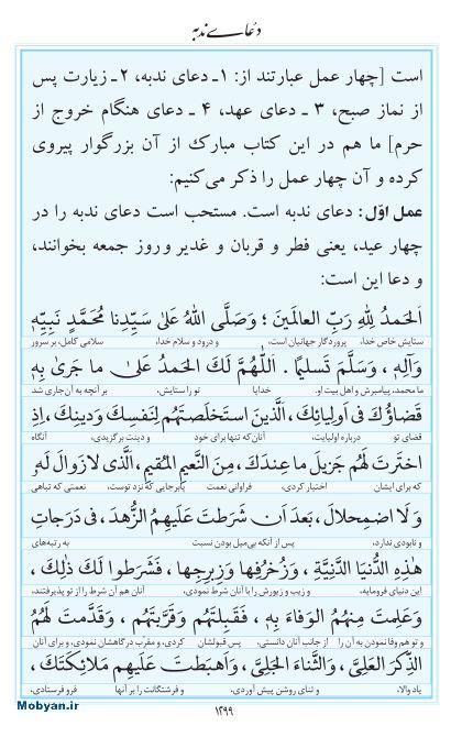 مفاتیح مرکز طبع و نشر قرآن کریم صفحه 1299