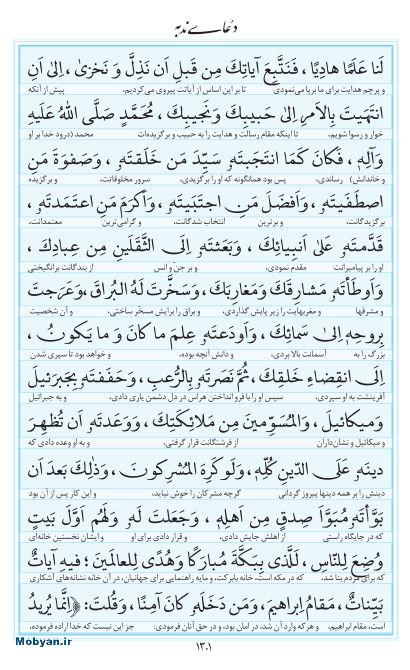 مفاتیح مرکز طبع و نشر قرآن کریم صفحه 1301