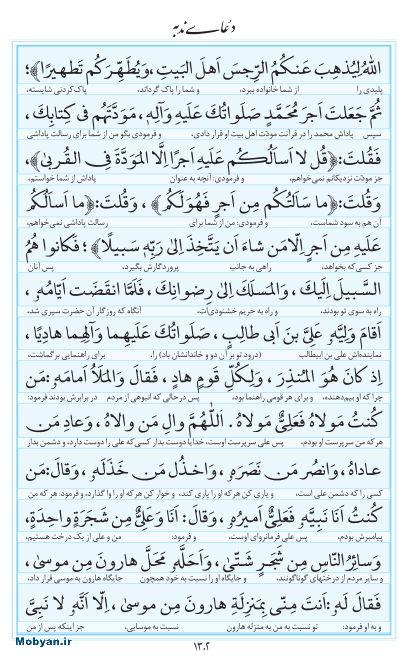 مفاتیح مرکز طبع و نشر قرآن کریم صفحه 1302