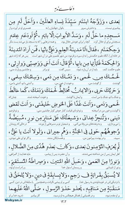 مفاتیح مرکز طبع و نشر قرآن کریم صفحه 1303