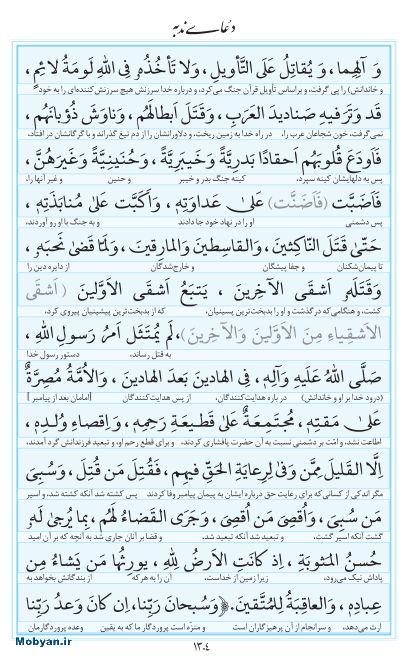 مفاتیح مرکز طبع و نشر قرآن کریم صفحه 1304