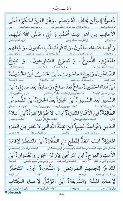 مفاتیح مرکز طبع و نشر قرآن کریم صفحه 1305