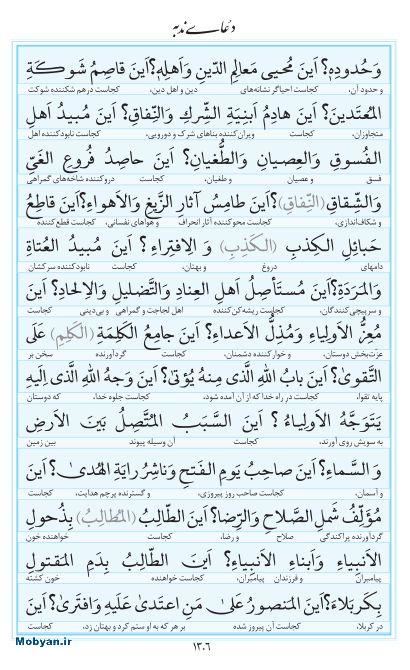 مفاتیح مرکز طبع و نشر قرآن کریم صفحه 1306