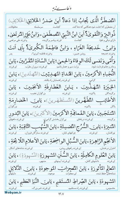 مفاتیح مرکز طبع و نشر قرآن کریم صفحه 1307
