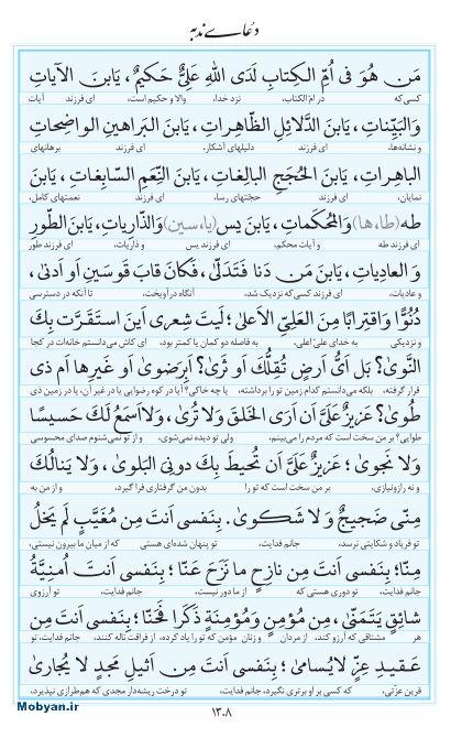 مفاتیح مرکز طبع و نشر قرآن کریم صفحه 1308