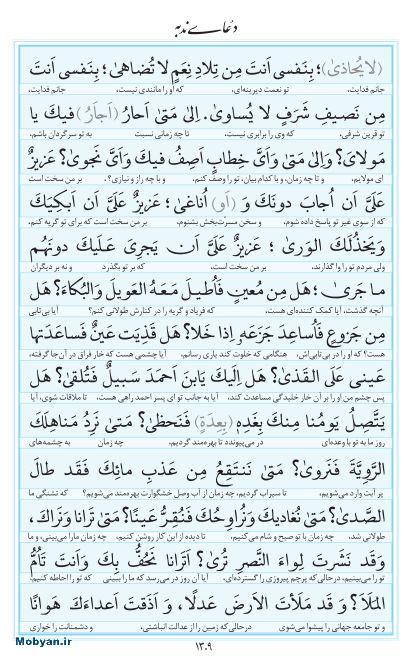 مفاتیح مرکز طبع و نشر قرآن کریم صفحه 1309
