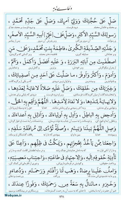مفاتیح مرکز طبع و نشر قرآن کریم صفحه 1311