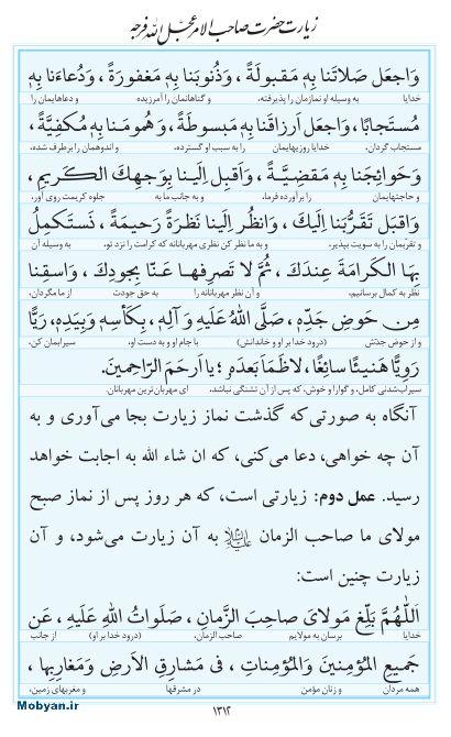 مفاتیح مرکز طبع و نشر قرآن کریم صفحه 1312