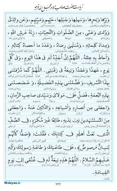 مفاتیح مرکز طبع و نشر قرآن کریم صفحه 1313