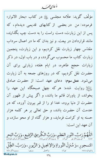 مفاتیح مرکز طبع و نشر قرآن کریم صفحه 1314