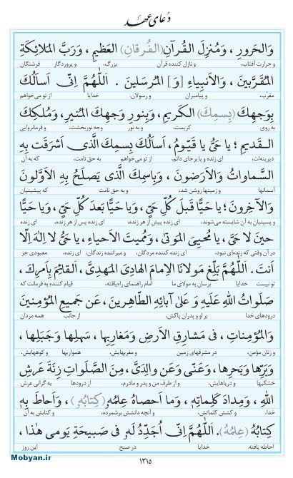 مفاتیح مرکز طبع و نشر قرآن کریم صفحه 1315