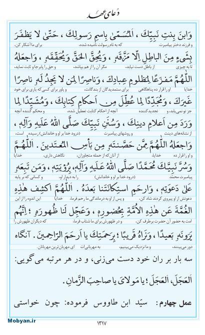 مفاتیح مرکز طبع و نشر قرآن کریم صفحه 1317