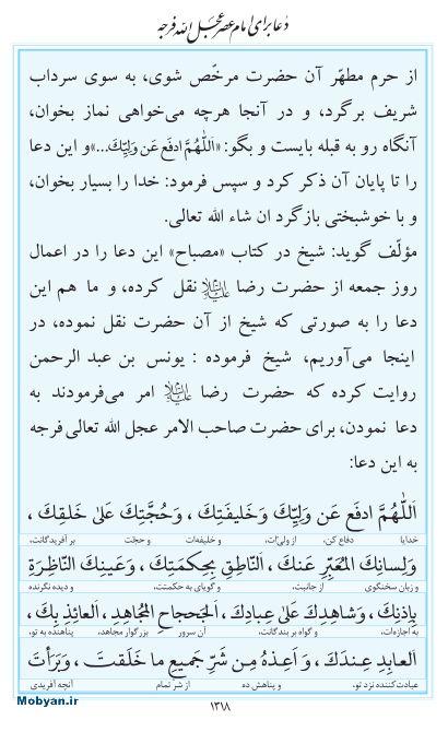 مفاتیح مرکز طبع و نشر قرآن کریم صفحه 1318