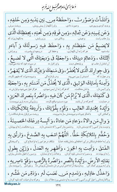 مفاتیح مرکز طبع و نشر قرآن کریم صفحه 1319