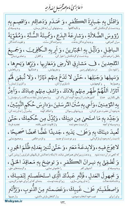 مفاتیح مرکز طبع و نشر قرآن کریم صفحه 1320