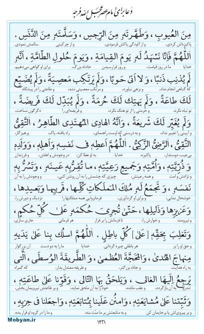 مفاتیح مرکز طبع و نشر قرآن کریم صفحه 1321